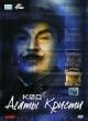 Смотреть фильм Код Агаты Кристи онлайн на Кинопод бесплатно