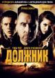 Смотреть фильм Должник онлайн на Кинопод бесплатно
