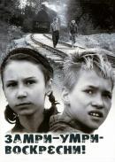 Смотреть фильм Замри-умри-воскресни! онлайн на Кинопод бесплатно