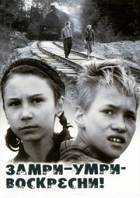 Смотреть Замри-умри-воскресни! онлайн на Кинопод бесплатно