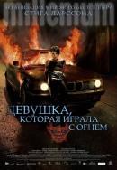 Смотреть фильм Девушка, которая играла с огнем онлайн на KinoPod.ru бесплатно