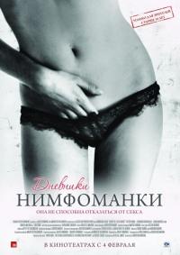 Смотреть Дневники нимфоманки онлайн на KinoPod.ru бесплатно