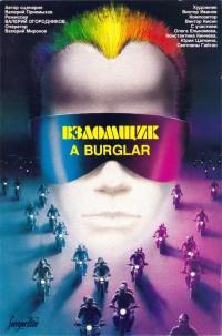 Смотреть Взломщик онлайн на Кинопод бесплатно