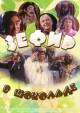 Смотреть фильм Зефир в шоколаде онлайн на Кинопод бесплатно