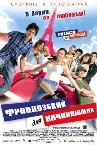 Смотреть Французский для начинающих онлайн на Кинопод бесплатно