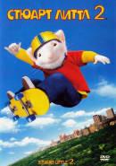 Смотреть фильм Стюарт Литтл 2 онлайн на KinoPod.ru платно