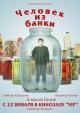 Смотреть фильм Человек из банки онлайн на Кинопод бесплатно