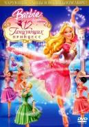 Смотреть фильм Барби: 12 танцующих принцесс онлайн на Кинопод бесплатно