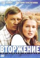 Смотреть фильм Вторжение онлайн на KinoPod.ru бесплатно
