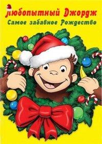 Смотреть Любопытный Джордж: Самое забавное Рождество онлайн на Кинопод бесплатно
