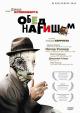 Смотреть фильм Обед нагишом онлайн на Кинопод бесплатно