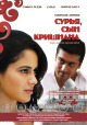 Смотреть фильм Сурья, сын Кришнана онлайн на Кинопод бесплатно