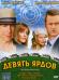 Смотреть фильм Девять ярдов онлайн на KinoPod.ru бесплатно
