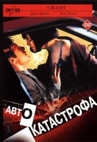 Смотреть Автокатастрофа онлайн на Кинопод бесплатно