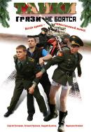 Смотреть фильм Танки грязи не боятся онлайн на KinoPod.ru бесплатно