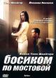 Смотреть фильм Босиком по мостовой онлайн на Кинопод бесплатно