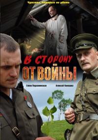 Смотреть В сторону от войны онлайн на Кинопод бесплатно