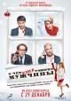 Смотреть фильм О чём ещё говорят мужчины онлайн на Кинопод бесплатно