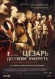 Смотреть фильм Цезарь должен умереть онлайн на Кинопод бесплатно