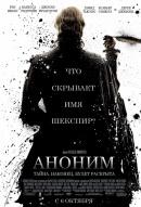 Смотреть фильм Аноним онлайн на KinoPod.ru платно