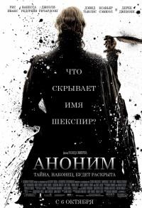 Смотреть Аноним онлайн на Кинопод бесплатно