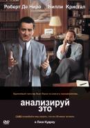 Смотреть фильм Анализируй это онлайн на KinoPod.ru платно