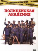 Смотреть фильм Полицейская академия онлайн на KinoPod.ru платно