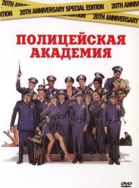 Смотреть Полицейская академия онлайн на Кинопод бесплатно
