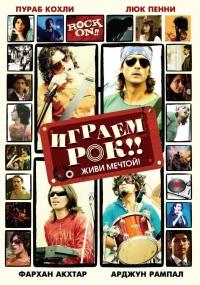 Смотреть Играем рок!! онлайн на Кинопод бесплатно