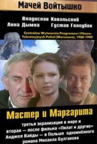 Смотреть Мастер и Маргарита онлайн на Кинопод бесплатно