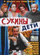 Смотреть фильм Сукины дети онлайн на KinoPod.ru бесплатно