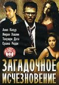 Смотреть фильм Загадочное исчезновение онлайн на KinoPod.ru бесплатно