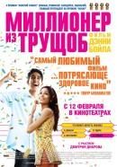 Смотреть фильм Миллионер из трущоб онлайн на KinoPod.ru бесплатно