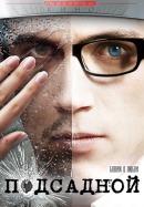 Смотреть фильм Подсадной онлайн на Кинопод бесплатно