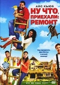 Смотреть фильм Ну что, приехали: Ремонт онлайн на KinoPod.ru платно