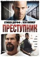 Смотреть фильм Преступник онлайн на Кинопод бесплатно