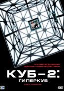 Смотреть фильм Куб 2: Гиперкуб онлайн на KinoPod.ru бесплатно