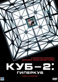 Смотреть Куб 2: Гиперкуб онлайн на КиноПоиске бесплатно