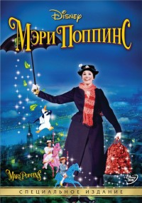 Смотреть Мэри Поппинс онлайн на Кинопод бесплатно