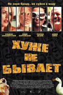 Смотреть фильм Хуже не бывает онлайн на KinoPod.ru бесплатно
