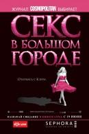 Смотреть фильм Секс в большом городе онлайн на KinoPod.ru платно