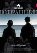 Смотреть фильм Возвращение онлайн на KinoPod.ru платно
