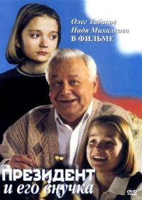 Смотреть Президент и его внучка онлайн на Кинопод бесплатно