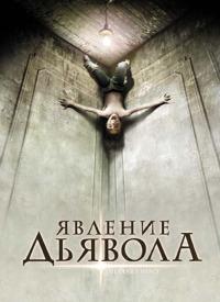 Смотреть Явление Дьявола онлайн на Кинопод бесплатно