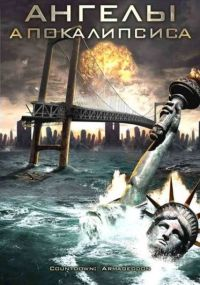 Смотреть Ангелы апокалипсиса онлайн на Кинопод бесплатно