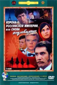 Смотреть Корона Российской империи, или Снова неуловимые онлайн на Кинопод бесплатно