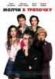 Смотреть фильм Молчи в тряпочку онлайн на Кинопод бесплатно
