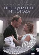 Смотреть фильм Преступление и погода онлайн на Кинопод бесплатно
