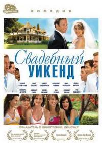 Смотреть Свадебный уикенд онлайн на Кинопод бесплатно