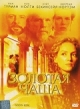 Смотреть фильм Золотая чаша онлайн на Кинопод бесплатно
